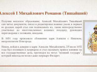 Алексей I Михайлович Романов (Тишайший) Получив неплохое образование, Алексей