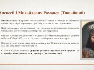 Алексей I Михайлович Романов (Тишайший) Никонактивно исправлял богослужебные