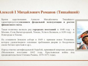 Алексей I Михайлович Романов (Тишайший) Время царствования Алексея Михайлович