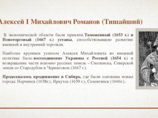 Алексей I Михайлович Романов (Тишайший) В экономической области были приняты
