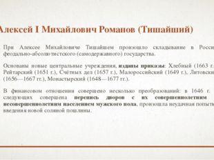 Алексей I Михайлович Романов (Тишайший) При Алексее Михайловиче Тишайшем прои