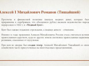 Алексей I Михайлович Романов (Тишайший) Просчеты в финансовой политике (выпус