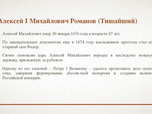 Алексей I Михайлович Романов (Тишайший) Алексей Михайлович умер 30 января 167...