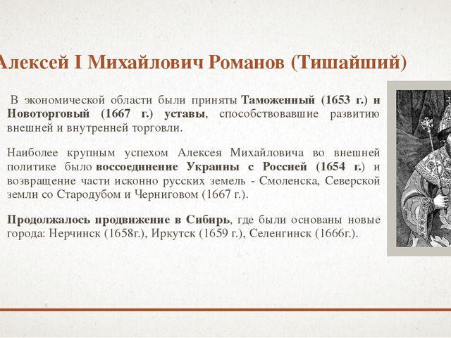 Алексей I Михайлович Романов (Тишайший) В экономической области были приняты...