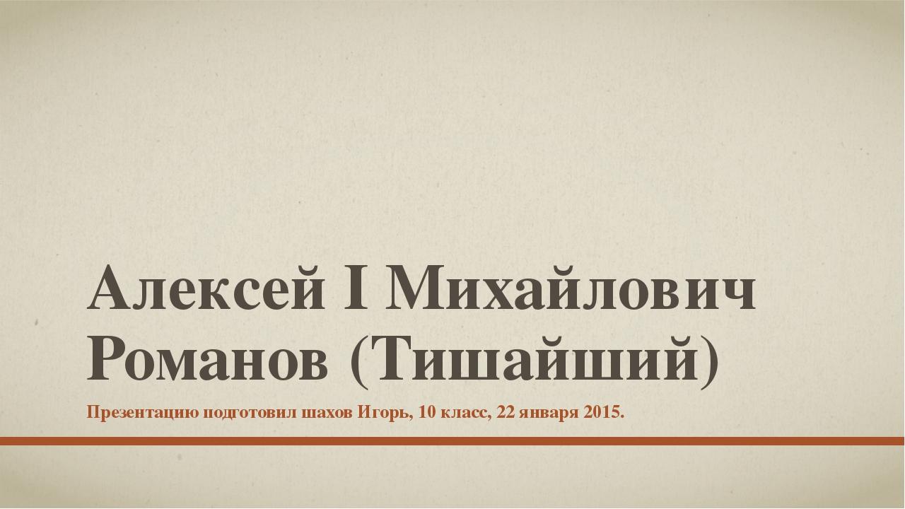 Алексей I Михайлович Романов (Тишайший) Презентацию подготовил шахов Игорь, 1...