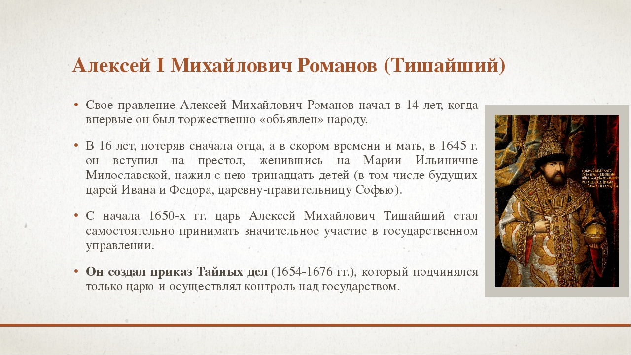 Алексей I Михайлович Романов (Тишайший) Свое правление Алексей Михайлович Ром...