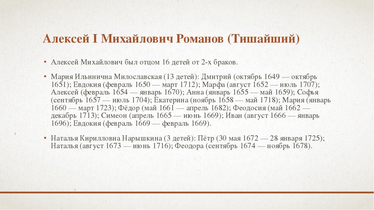 Алексей I Михайлович Романов (Тишайший) Алексей Михайлович был отцом 16 детей...