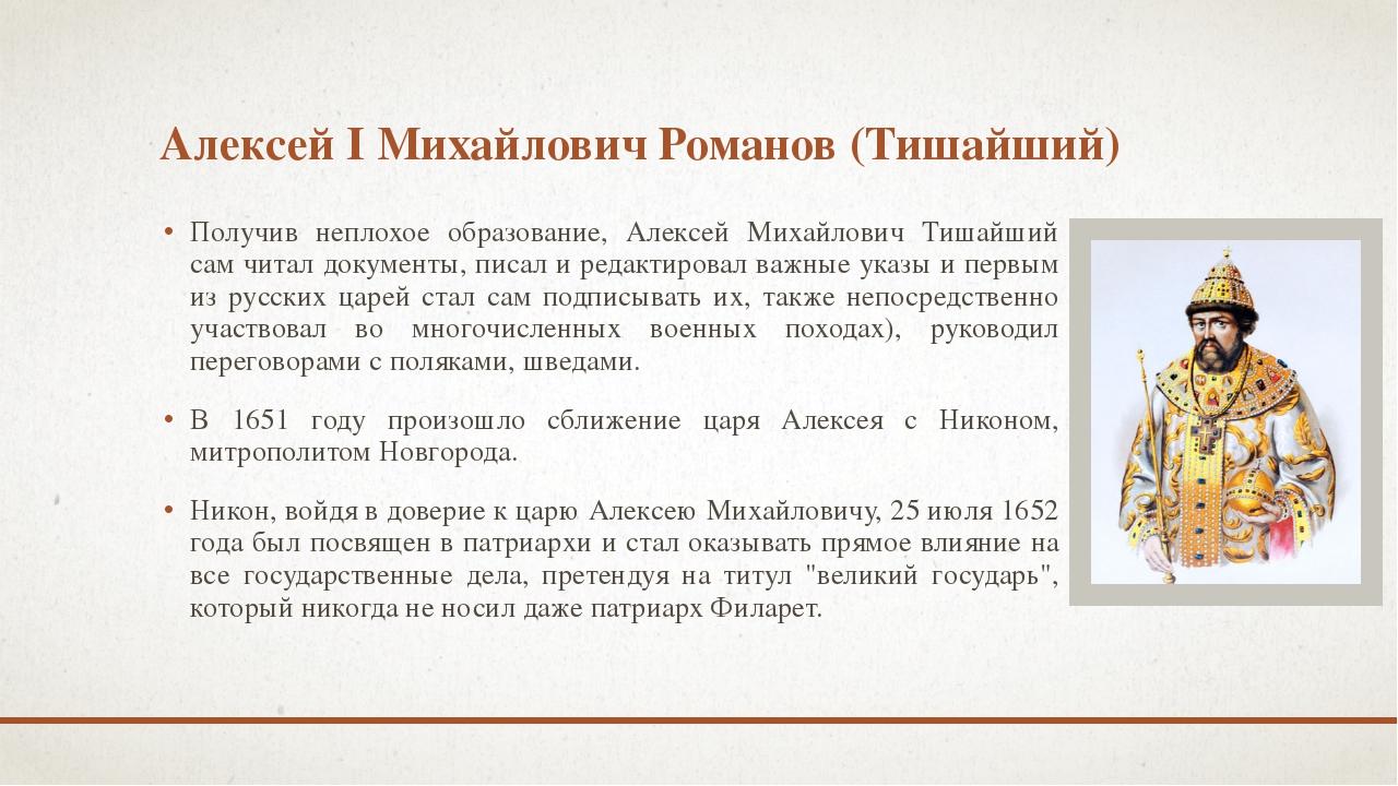 Алексей I Михайлович Романов (Тишайший) Получив неплохое образование, Алексей...