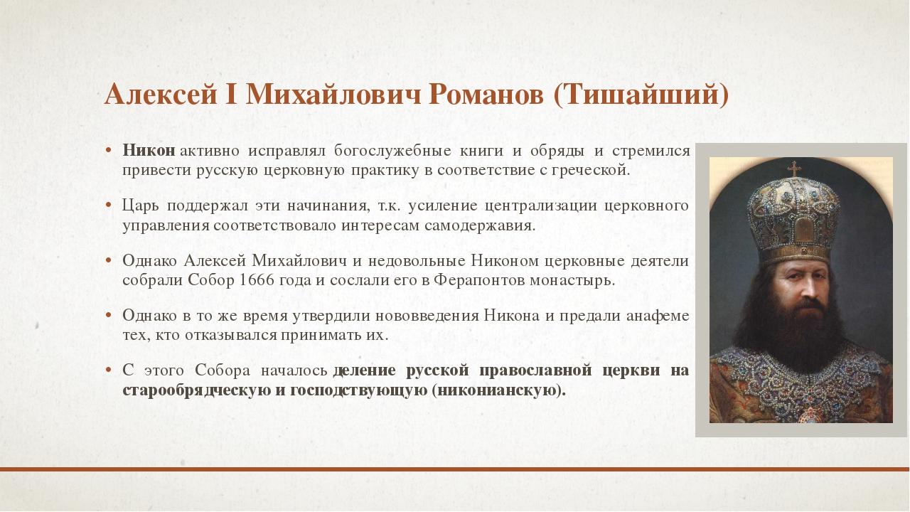 Алексей I Михайлович Романов (Тишайший) Никонактивно исправлял богослужебные...