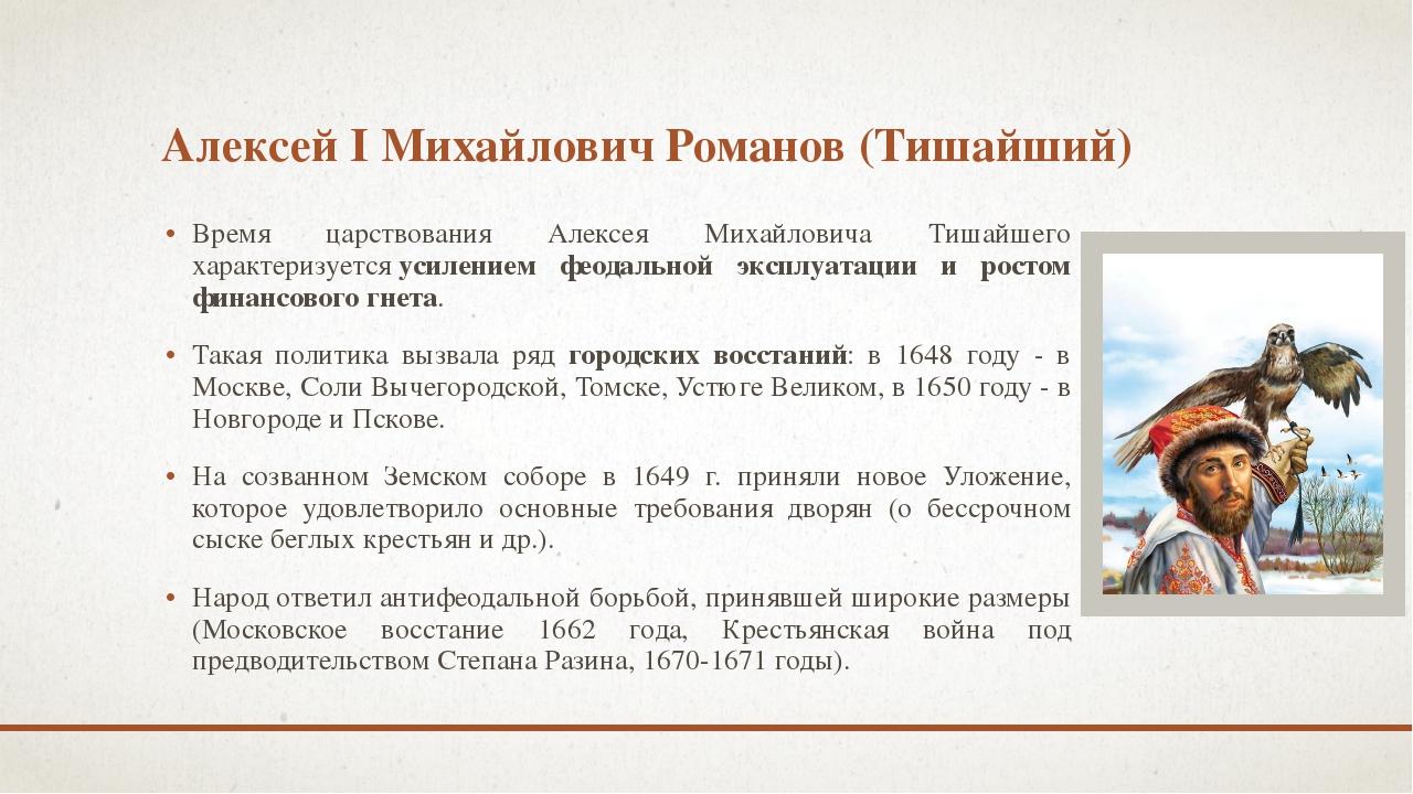 Алексей I Михайлович Романов (Тишайший) Время царствования Алексея Михайлович...