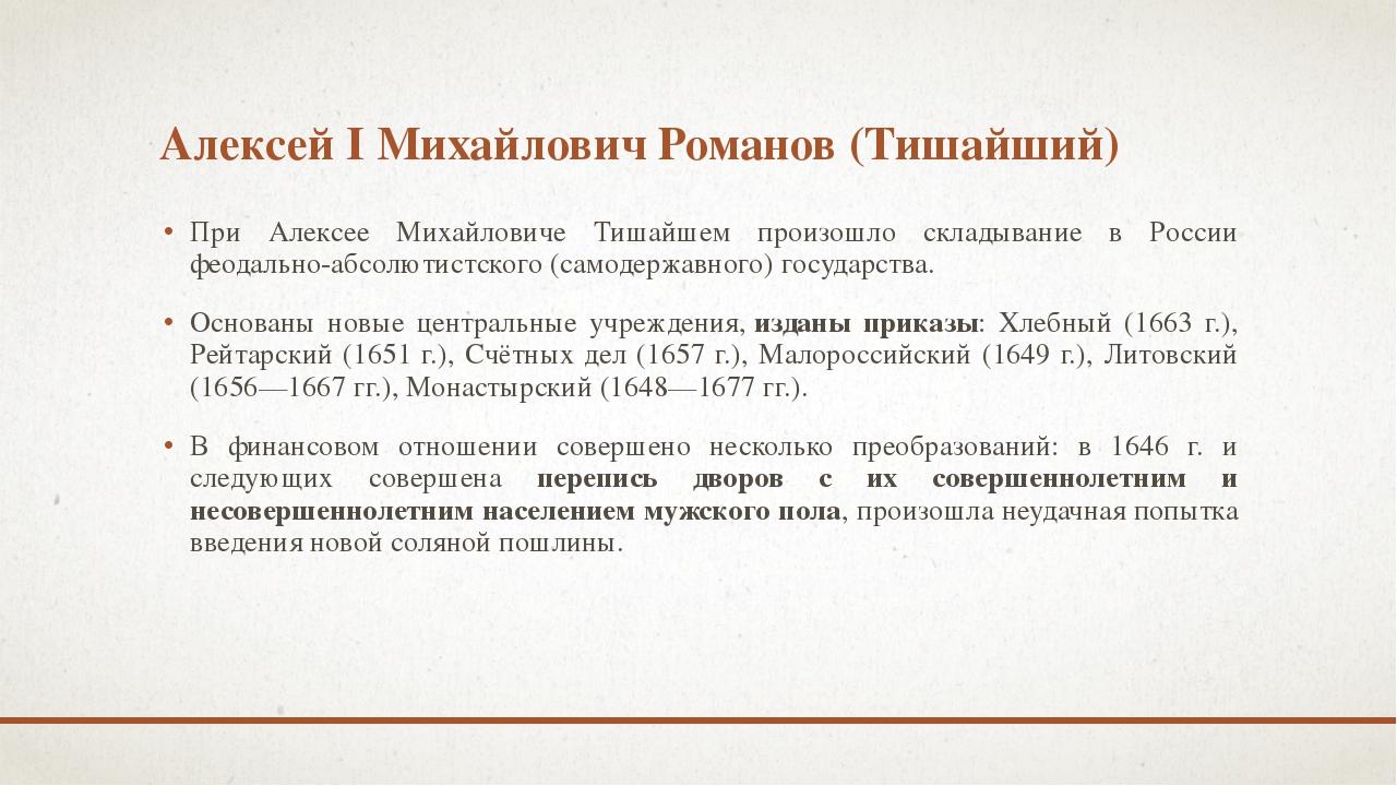 Алексей I Михайлович Романов (Тишайший) При Алексее Михайловиче Тишайшем прои...