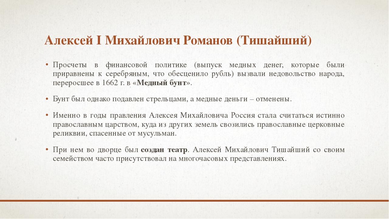 Алексей I Михайлович Романов (Тишайший) Просчеты в финансовой политике (выпус...