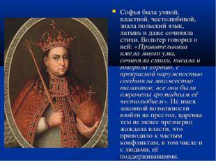 Софья была умной, властной, честолюбивой, знала польский язык, латынь и даже