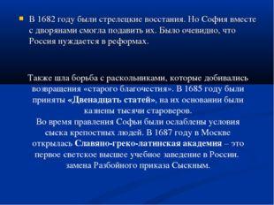 В 1682 году были стрелецкие восстания. Но София вместе с дворянами смогла под