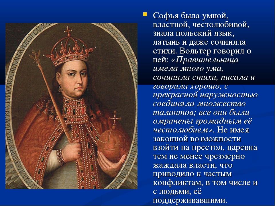 Софья была умной, властной, честолюбивой, знала польский язык, латынь и даже...