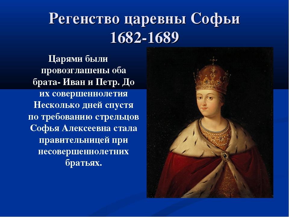 Регенство царевны Софьи 1682-1689 Царями были провозглашены оба брата- Иван и...