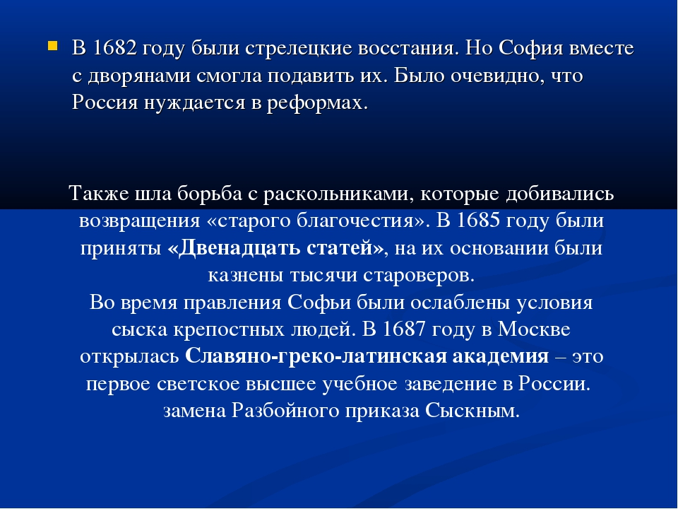 В 1682 году были стрелецкие восстания. Но София вместе с дворянами смогла под...