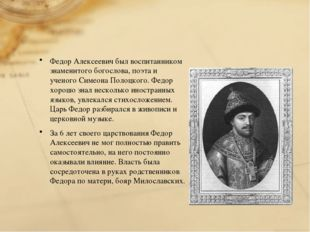 Федор Алексеевич был воспитанником знаменитого богослова, поэта и ученого Си