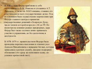 В 1680 г. царь Федор приблизил к себе постельничьего Б.М. Языкова и стольник