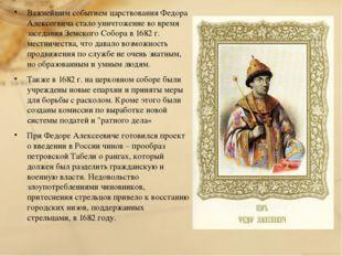 Важнейшим событием царствования Федора Алексеевича стало уничтожение во врем