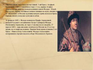Частная жизнь царя была несчастливой. 1-ый брак с Агафьей Грушецкой (1680 г