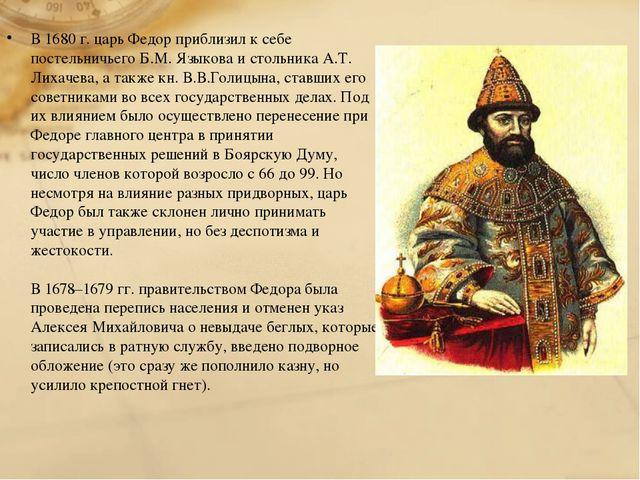 В 1680 г. царь Федор приблизил к себе постельничьего Б.М. Языкова и стольник...