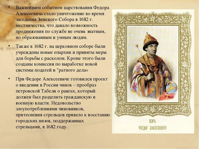 Важнейшим событием царствования Федора Алексеевича стало уничтожение во врем...
