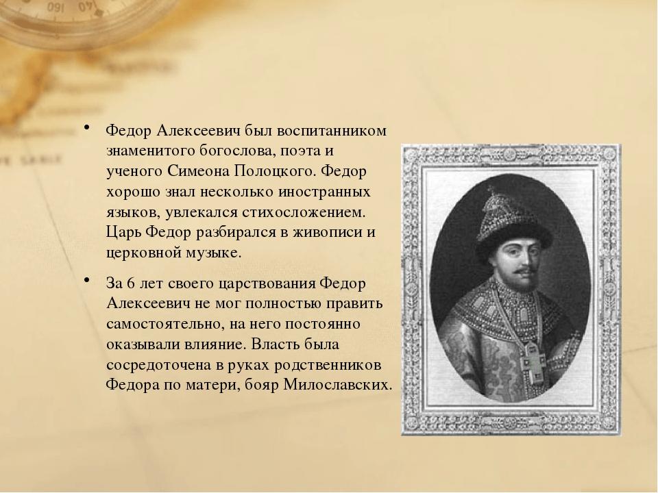Федор Алексеевич был воспитанником знаменитого богослова, поэта и ученого Си...