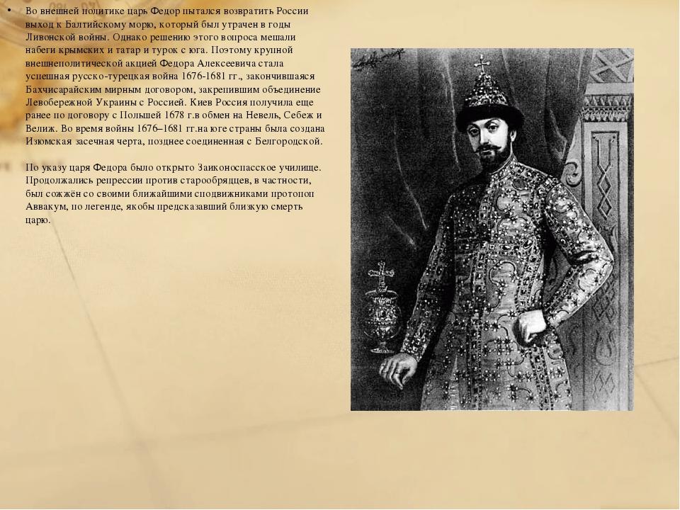 Во внешней политике царь Федор пытался возвратить России выход к Балтийскому...