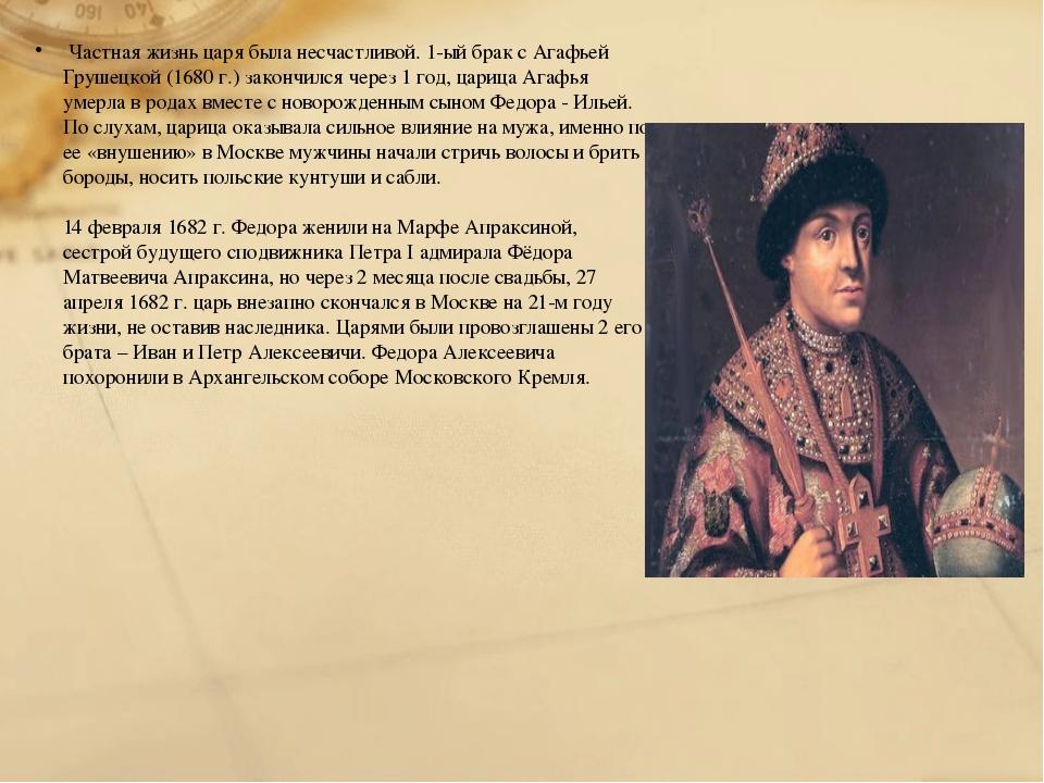Частная жизнь царя была несчастливой. 1-ый брак с Агафьей Грушецкой (1680 г...