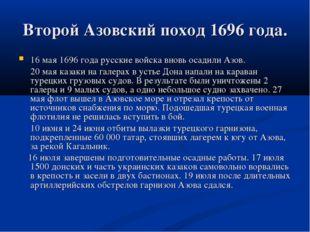 Второй Азовский поход 1696 года. 16 мая 1696 года русские войска вновь осадил