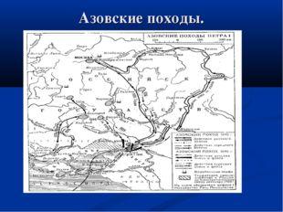 Азовские походы.