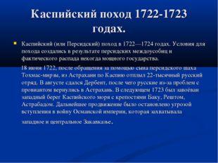 Каспийский поход 1722-1723 годах. Каспийский (или Персидский) поход в 1722—17