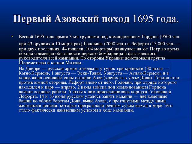 Первый Азовский поход 1695 года. Весной 1695года армия 3-мя группами под ком...