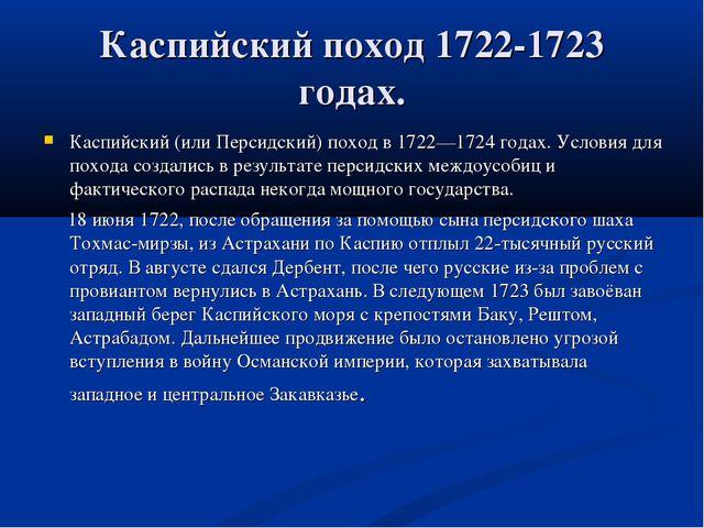 Каспийский поход 1722-1723 годах. Каспийский (или Персидский) поход в 1722—17...