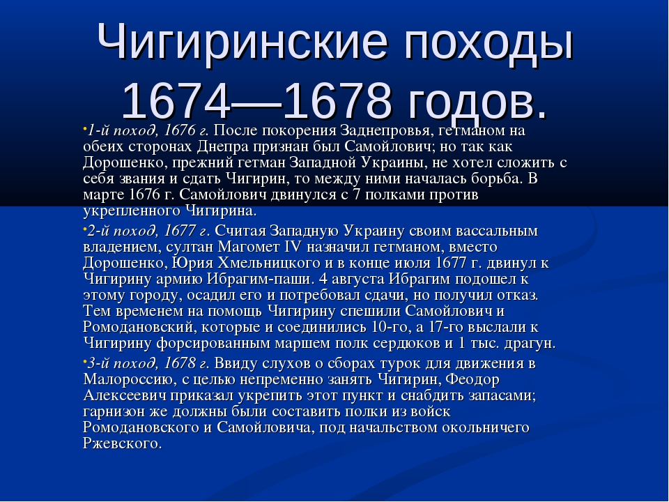 Чигиринские походы 1674—1678 годов. 1-й поход, 1676 г. После покорения Заднеп...