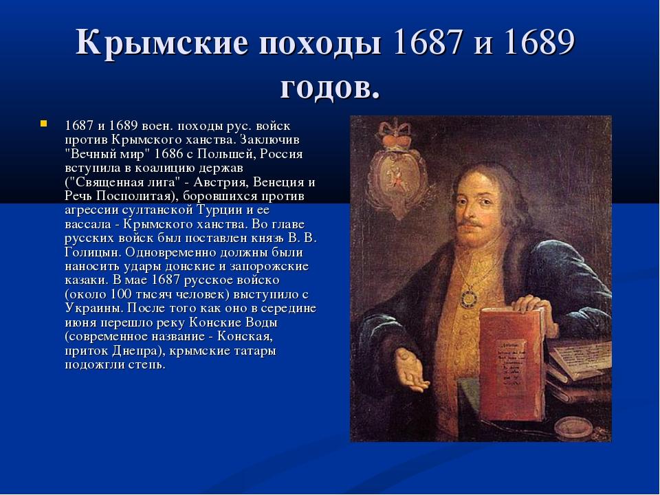 Крымские походы 1687и1689 годов. 1687 и 1689 воен. походы рус. войск проти...