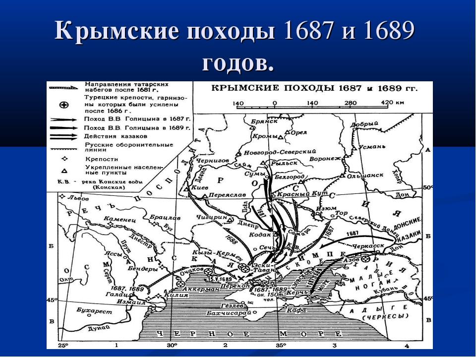 страница клмандующим русской армией во время крвмских походов 1687 чехол для