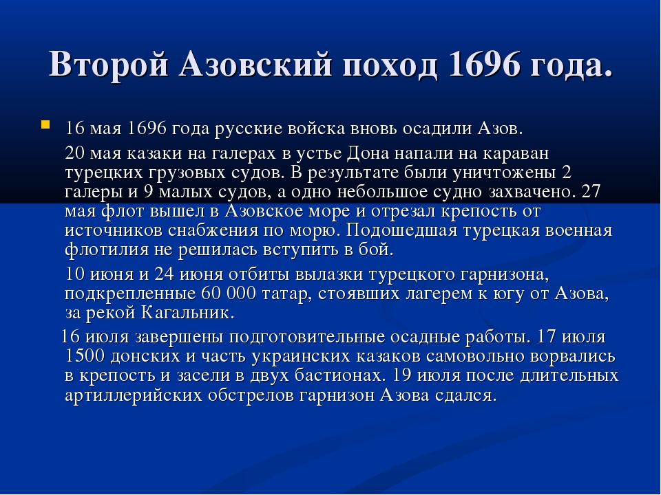 Второй Азовский поход 1696 года. 16 мая 1696 года русские войска вновь осадил...