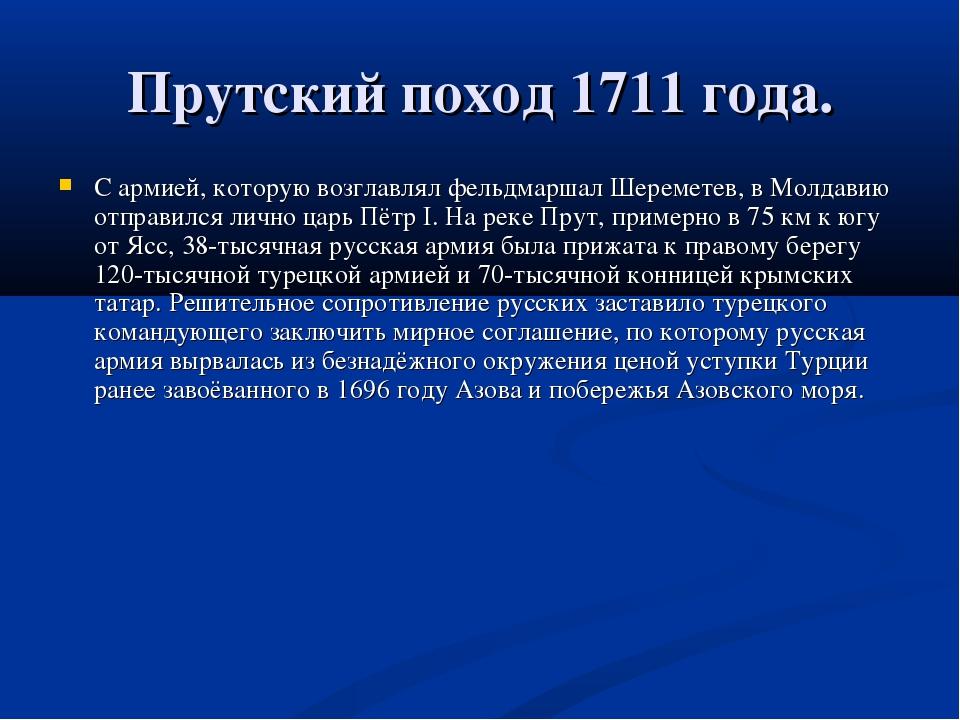 Прутский поход 1711 года. С армией, которую возглавлял фельдмаршал Шереметев,...
