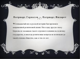 Патриарх Гермоген — Патриарх Филарет Семнадцатый век в русской истории был в