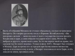 Весть об избрании Михаила не столько обрадовала, сколько встревожила Филарета