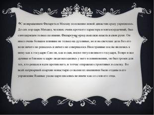 С возвращением Филарета в Москву положение новой династии сразу укрепилось.
