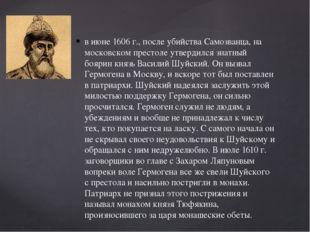 в июне 1606г., после убийства Самозванца, на московском престоле утвердился