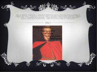 Как и ожидал Гермоген, с падением Шуйского дела в Московском государстве пошл