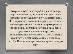Боярская дума, к которой перешла теперь верховная власть, не имела ни средств