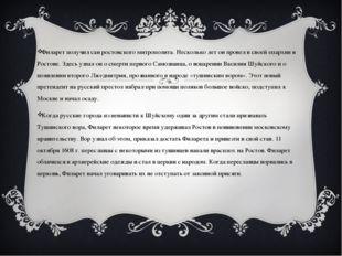 Филарет получил сан ростовского митрополита. Несколько лет он провел в своей
