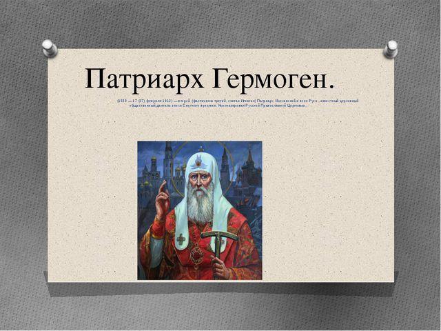 Патриарх Гермоген. Патриарх Гермоге́н(1530—17 (27) февраля1612)— второй...