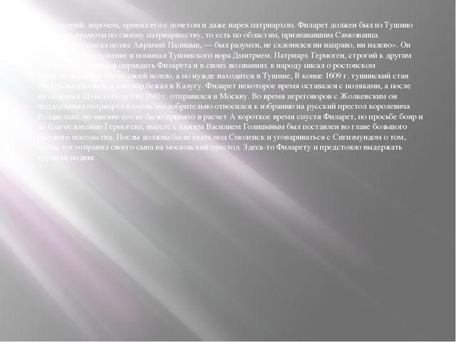 Лжедмитрий, впрочем, принял его с почетом и даже нарек патриархом. Филарет д...