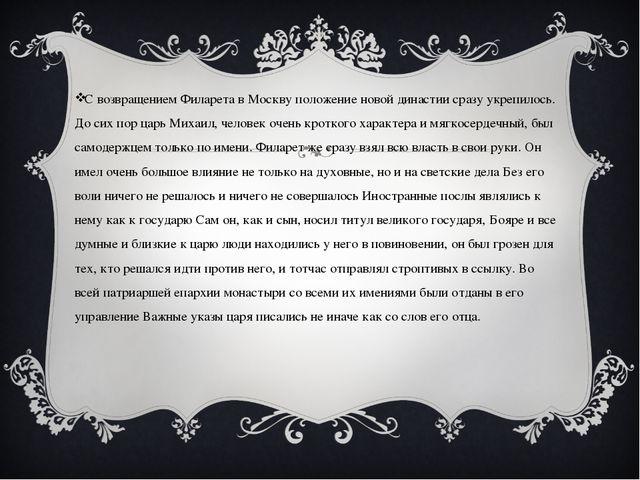 С возвращением Филарета в Москву положение новой династии сразу укрепилось....